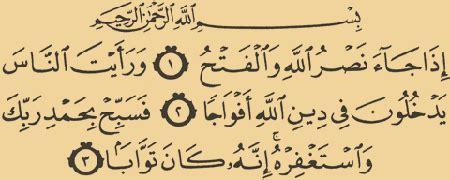 surah an nasr surah pagină 2 ramadan pentru copii