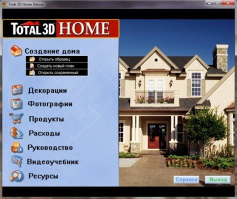 3d home design deluxe total 3d home design deluxe v8 0 rus noname