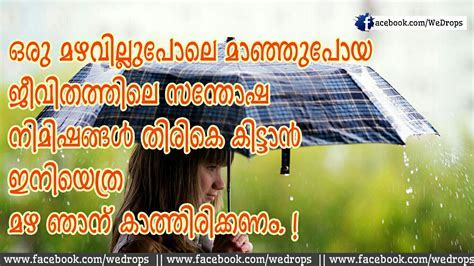 Malayalam Wallpaper   (47  pictures)