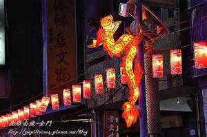 Charles Keith 0204 彰化 鹿港 2012台灣燈會在彰化 初探 北雁南飛 金門 痞客邦