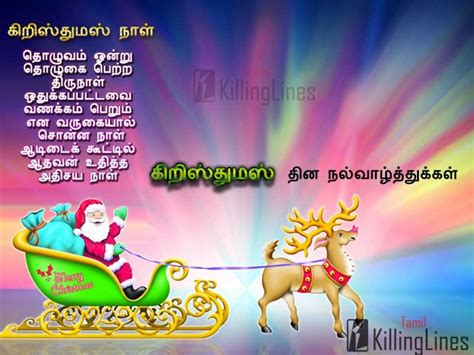 tamil christmas kavithai and wishes greetings