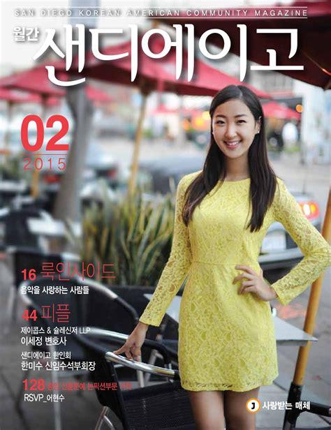 san diego home and garden magazine