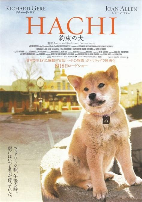 The Story Of Dogs vagebond s screenshots hachiko a s story 2009