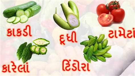 vegetables 5 name શ કભ જ ભ ગ ૧ green vegetables name in gujarati