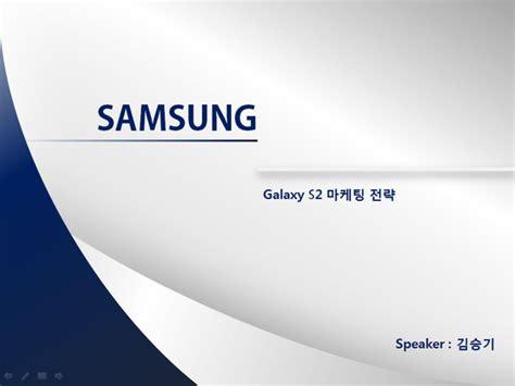 samsung presentation template 삼성 디자인 템플릿입니다 네이버 블로그