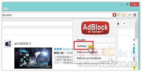 download youtube adblock adblock for youtube 幫你擋下 去除擾人廣告 香腸炒魷魚
