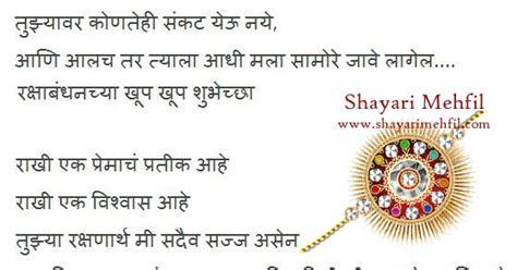 raksha bandhan marathi poem shayari pictures quotes wallpapers