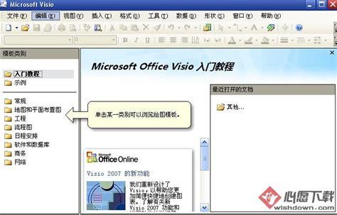 visio 2007 iso visio2007软件下载 办公软件visio2007 淘宝助理