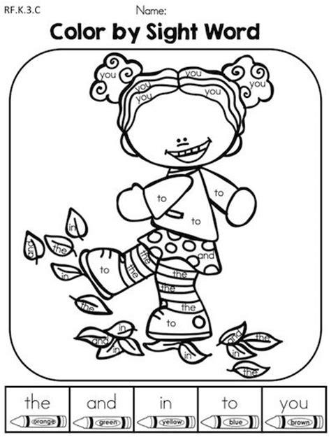 sight word color worksheets for kindergarten learning