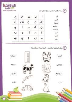 free printable maria montessori simple quiz pdf http 1000 images about arabic worksheets on pinterest arabic