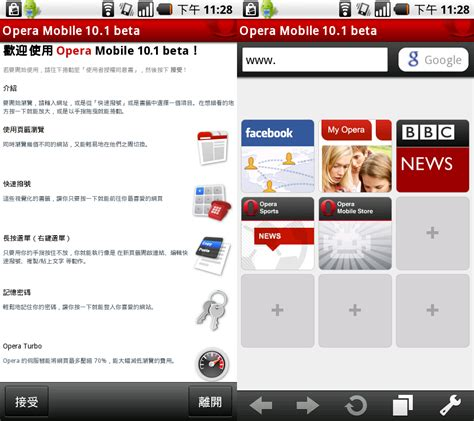opera mobile 10 1 android apps opera mobile 10 1 beta 正式登陸 android market