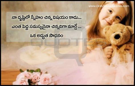 love kavithalu telugu photos hd telugu friendship quotes images telugu kavithalu snehitula