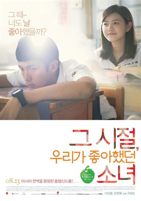apple of my eye movie you are the apple of my eye movie pinterest