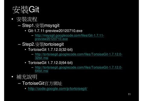Git Tutorial For Windows 7 | git tutorial for windows user 給 windows user 的 git 教學
