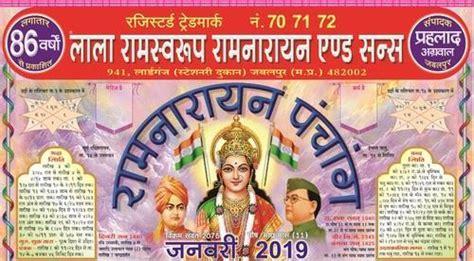 hindi lala ramswaroop panchang calendar tm    rs  piece id