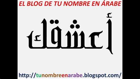imagenes de te amo omar te amo en arabe para tatuajes youtube