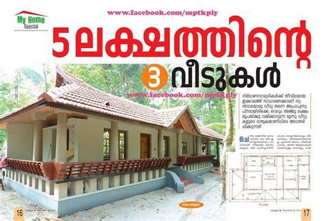 home design below 10 lakh kerala home plans for 5 lakhs budget kerala home designs