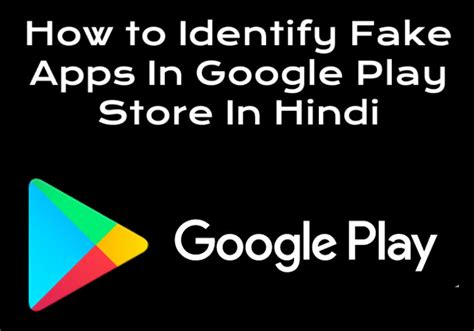 Play Store Kaise Kholte Hain Play Store Me Duplicate Apps Ko Kaise