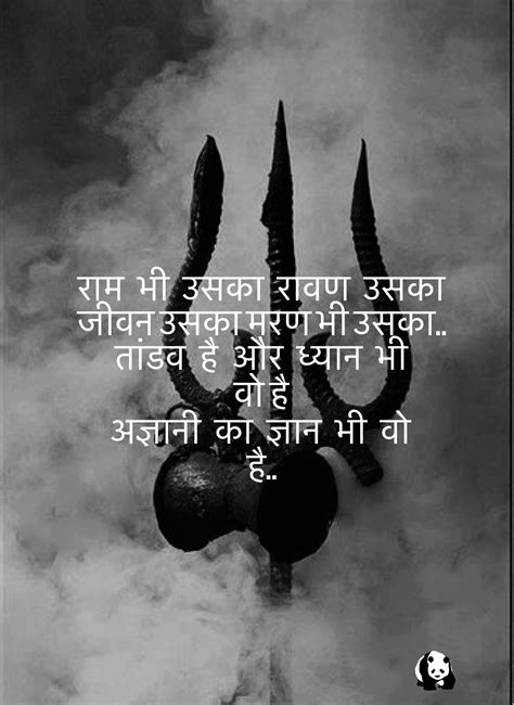 teeno lok issiki satta quotes   lord shiva