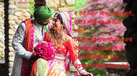 couple wallpaper with quotes in punjabi punjabi love couple pics impremedia net