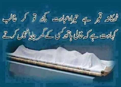 pin  mirza ghalib