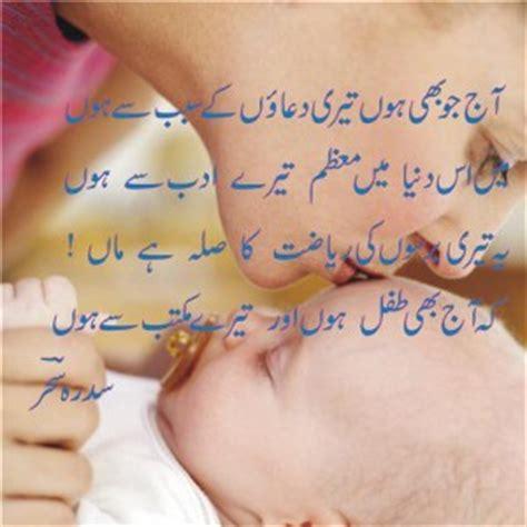 day song urdu quotes in urdu quotesgram