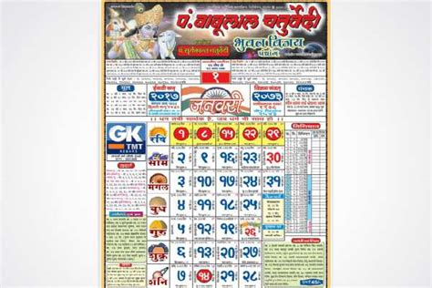 Calendar 2018 Pt Babulal Chaturvedi Jaankaari
