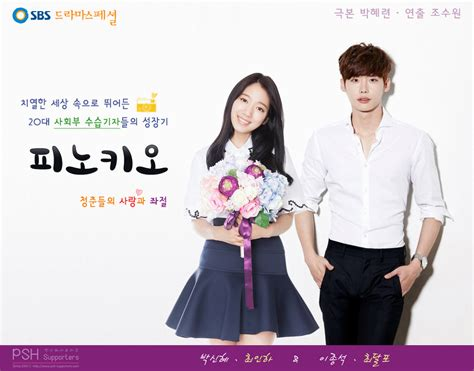 Drama Korea Pinocchio pinocchio korean drama episode 20 type5