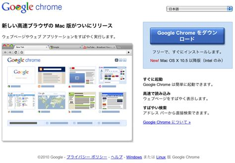 newspaper layout software mac macおよびlinuxで動作するgoogle chromeが正式公開 mdn design