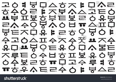 ft pattern words korean hangul pattern south koreas raw stock illustration