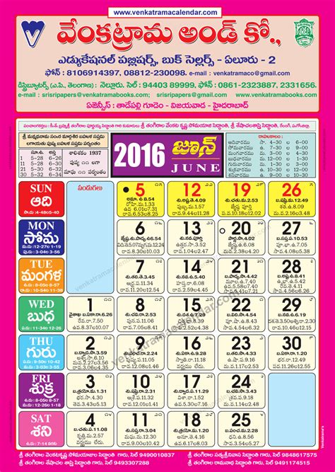 june  venkatrama  multi colour telugu calendar