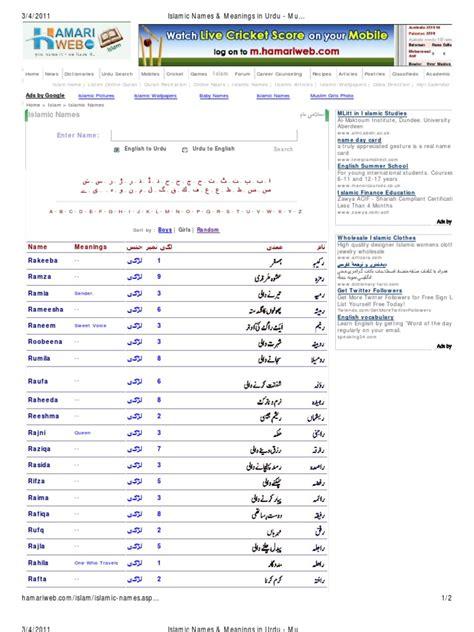 selves meaning in urdu islamic names meanings in urdu muslim boys muslim