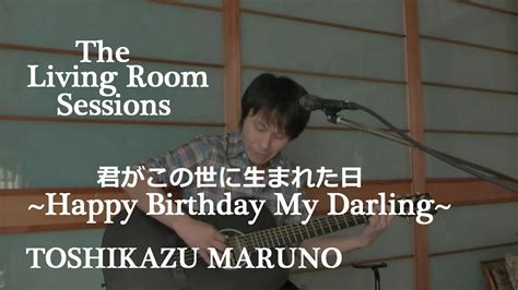 the living room sessions 君がこの世に生まれた日 happy birthday my darling the living room