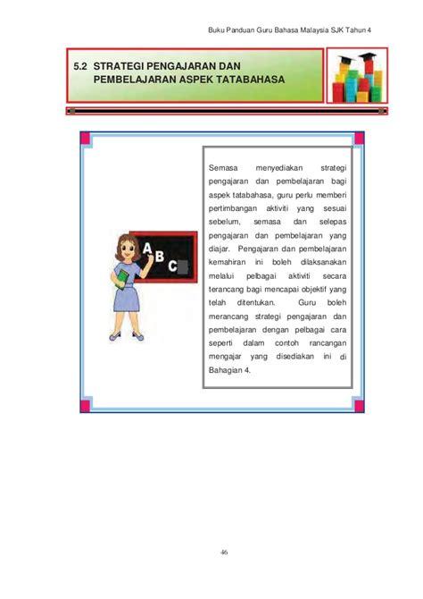 Buku Panduan Fikih Perniagaan Jual Beli Islam Sesuai Sunnah 220926449 buku panduan guru bahasa malaysia sjk tahun 4