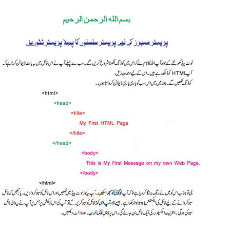 html tutorial urdu youtube learn html in urdu html tutorial in urdu learn html