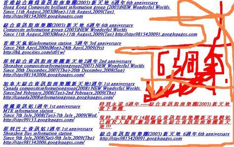 Wonderfully Informative Hong Kong Blogs by 港鐵東鐵綫附屬香港綜合輝煌資訊指南 2003 新天地旗下集團mtr East Rail Line Attached