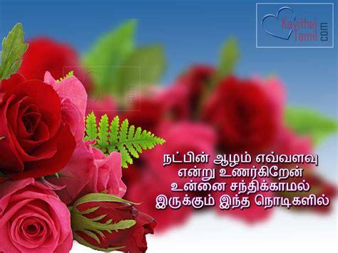 oodal koodal kavithaigal tamil images download download free images with natpu kavithaigal