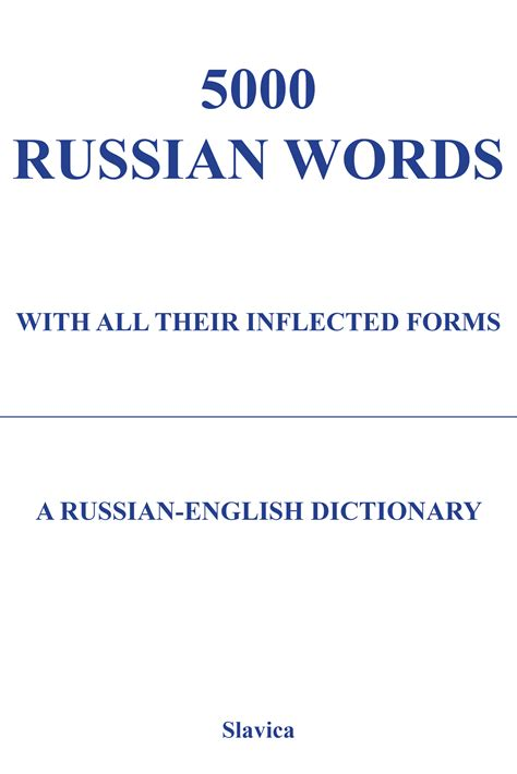 russian word for 5000 russian words with all their inflected forms a russian dictionary