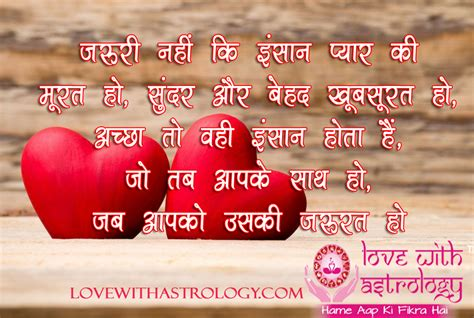 images of love with quotes in hindi hindi love quotes status