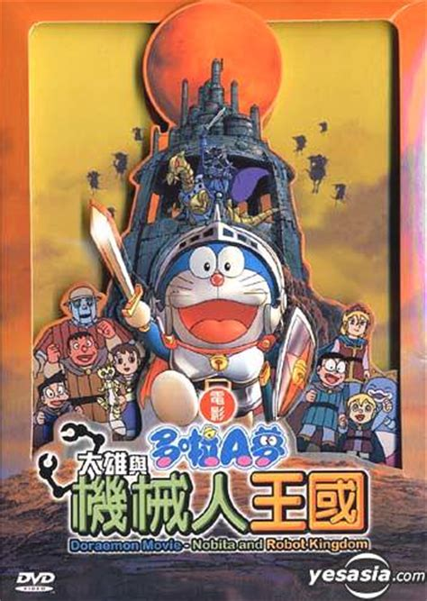 Film Doraemon Robot | doraemon movie nobita and robot kingdom korean