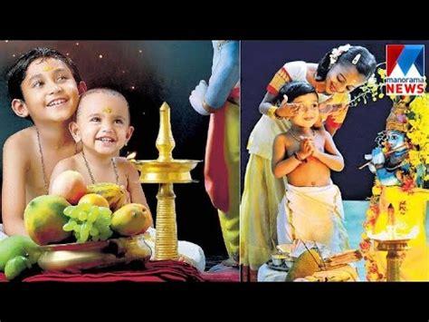 keralites celebrate vishu manorama news youtube