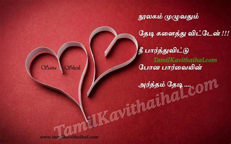 touching photos in tamil heart touching tamil kadhal kavithai noolagam book love