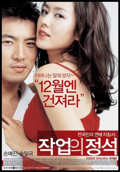 libro the art of seduction the art of seduction pelicula coreana identi