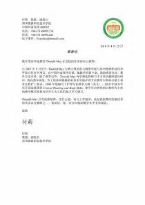 Chinese Letter Format   Crna Cover Letter