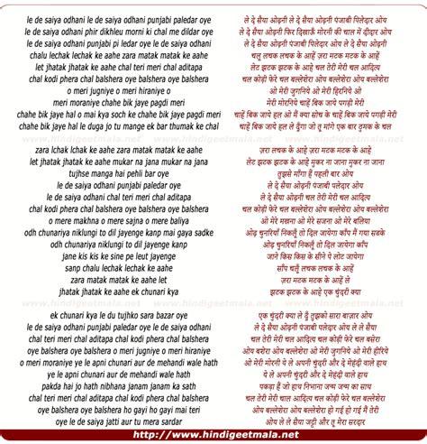 song punjabi lyrics le de saiyan odhani le de saiyan odhani punjabi paledar