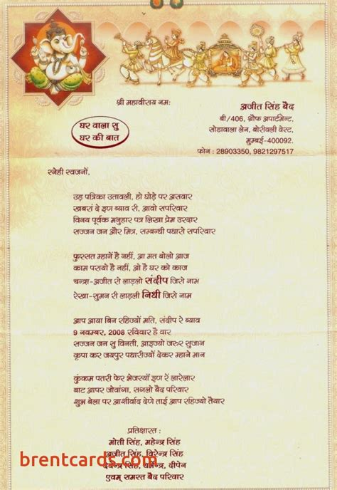 marathi poems for marriage invitation card marathi poems for wedding invitation cards newsinvitation co