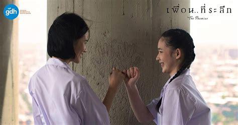 film thailand the promise เพ อนท ระล ก เผยภาพช ดแรกชวนหลอน พร อมเร องย อทางการ