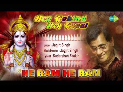 he ram song by jagjit singh he ram he ram devotional song jagjit singh