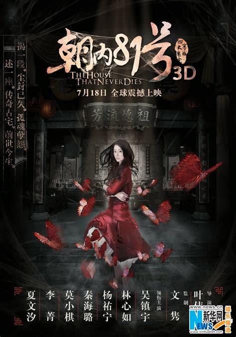 film china horor new posters of horror film the house that never dies