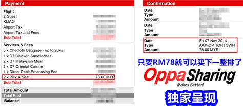 airasia optiontown airasia x 航班只要rm45就可以升級到economy premium flatbed般的享受 很多人都還不